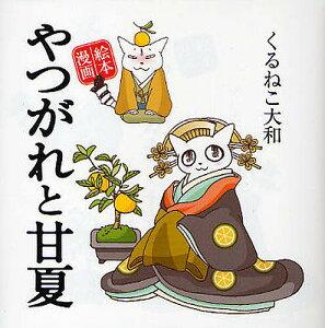 やつがれと甘夏 絵本漫画/くるねこ大和【3000円以上送料無料】