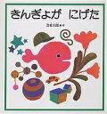きんぎょが にげた/五味太郎【2500円以上送料無料】