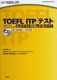 TOEFL ITPテスト 公式テスト問題&学習ガイド/田地野彰/金丸敏幸/EducationalTestingService【合計3000円以上で送料無料】