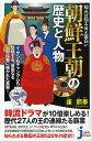 知れば知るほど面白い朝鮮王朝の歴史と人物/康熙奉【2500円以上送料無料】