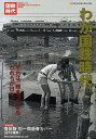 わが国鉄時代 Vol.5【2500円以上送料無料】