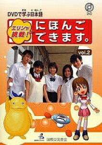 エリンが挑戦!にほんごできます。 DVDで学ぶ日本語 vol.2/国際交流基金【3000円以上送料無料】