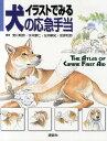 イラストでみる犬の応急手当/安川明男