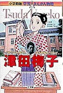 津田梅子 六歳でアメリカに留学した女子教育のパイオニア/みやぞえ郁雄【3000円以上送料無料】