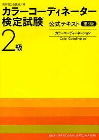 カラーコーディネーター検定試験2級公式テキスト カラーコーディネーション【合計3000円以上で送料無料】