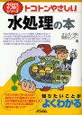 トコトンやさしい水処理の本/オルガノ開発センター【2500円以上送料無料】