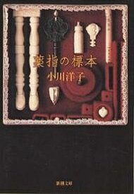 薬指の標本/小川洋子【合計3000円以上で送料無料】