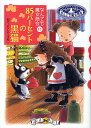 85パーセントの黒猫/あんびるやすこ【合計3000円以上で送料無料】