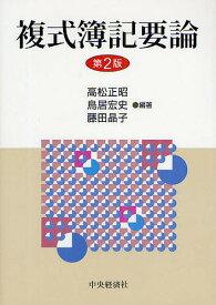 複式簿記要論/高松正昭【合計3000円以上で送料無料】