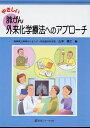 やさしい肺がん外来化学療法へのアプローチ/山本信之【2500円以上送料無料】