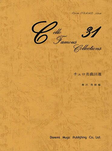 楽譜 チェロ名曲31選【2500円以上送料無料】