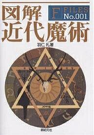 図解近代魔術/羽仁礼【合計3000円以上で送料無料】