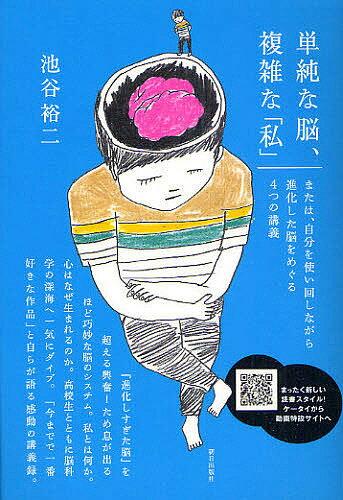 【店内全品5倍】単純な脳、複雑な「私」 または、自分を使い回しながら進化した脳をめぐる4つの講義/池谷裕二【3000円以上送料無料】