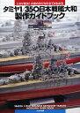 タミヤ1/350日本戦艦大和製作ガイドブック これで解決!大和の作り方の全てがわかる/Takumi明春