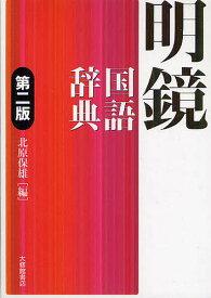 明鏡国語辞典/北原保雄【合計3000円以上で送料無料】