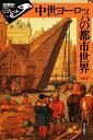 中世ヨーロッパの都市世界/河原温【2500円以上送料無料】