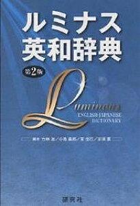 ルミナス英和辞典/竹林滋【合計3000円以上で送料無料】