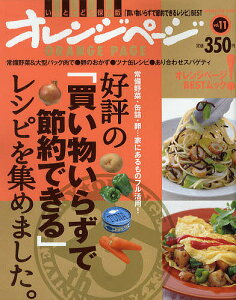 好評の「買い物いらずで節約できる」レシピを集めました。 常備野菜・缶詰・卵…家にあるものフル活用!/レシピ【3000円以上送料無料】
