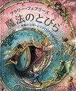フラワー・フェアリーズ魔法のとびら 妖精の王国へとつづくとびらを見つけよう/シシリー・メアリー・バーカー/みま…