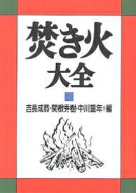 焚き火大全/吉長成恭【3000円以上送料無料】