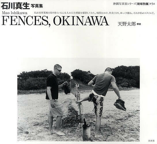 【100円クーポン配布中!】FENCES,OKINAWA 石川真生写真集/石川真生