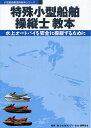 特殊小型船舶操縦士教本 水上オートバイを安全に操縦するために/日本海洋レジャー安全・振興協会【2500円以上送料無料】