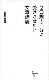 20歳の自分に受けさせたい文章講義/古賀史健【3000円以上送料無料】