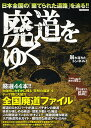 廃道をゆく 日本全国の「棄てられた道路」【2500円以上送料無料】