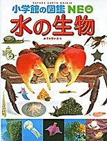 水の生物/白山義久【3000円以上送料無料】