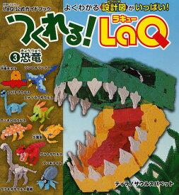 つくれる!LaQ 3 恐竜【3000円以上送料無料】