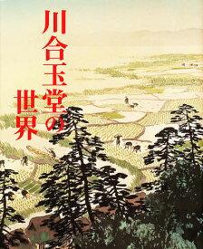 川合玉堂の世界 画集【3000円以上送料無料】