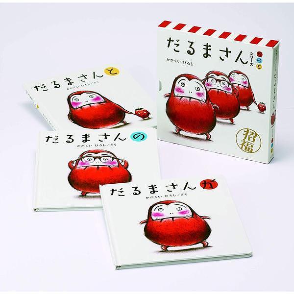 だるまさんシリーズ が の と 3巻セット【2500円以上送料無料】