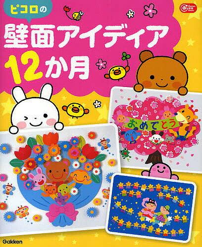 【100円クーポン配布中!】ピコロの壁面アイディア12か月