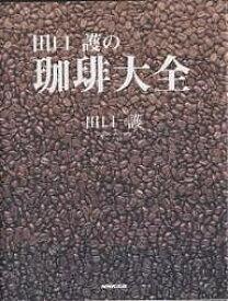 田口護の珈琲大全/田口護【3000円以上送料無料】
