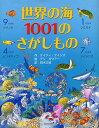世界の海1001のさがしもの/ケイティ・デインズ/テリ・ガウアー/荒木文枝【2500円以上送料無料】