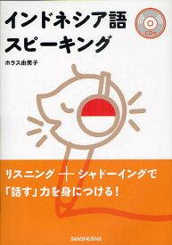 インドネシア語スピーキング/ホラス由美子【合計3000円以上で送料無料】