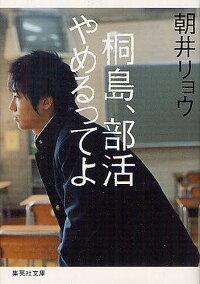 朝井リョウ『桐島、部活やめるってよ』