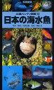 日本の海水魚 写真検索/吉野雄輔【2500円以上送料無料】