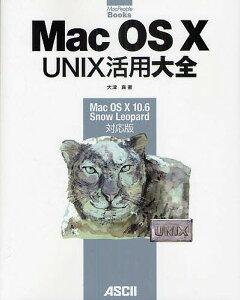 Mac OS 10 UNIX活用大全 Mac OS 10 10.6 Snow Leopard対応版/大津真【3000円以上送料無料】