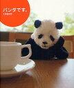 パンダです。/大西亜由美【合計3000円以上で送料無料】