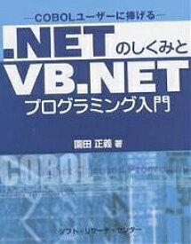 .NETのしくみとVB.NETプログラミング入門 COBOLユーザーに捧げる/園田正義【合計3000円以上で送料無料】