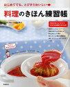 料理のきほん練習帳 はじめてでも、とびきりおいしい/小田真規子【2500円以上送料無料】