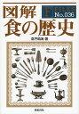 【100円クーポン配布中!】図解食の歴史/高平鳴海/愛甲えめたろう/銅大