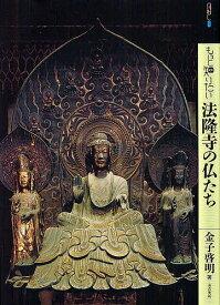 もっと知りたい法隆寺の仏たち/金子啓明【合計3000円以上で送料無料】