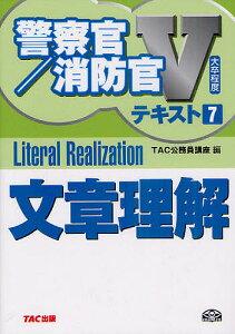 文章理解 〔2011〕/TAC公務員講座【3000円以上送料無料】