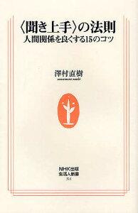 〈聞き上手〉の法則 人間関係を良くする15のコツ/澤村直樹【3000円以上送料無料】