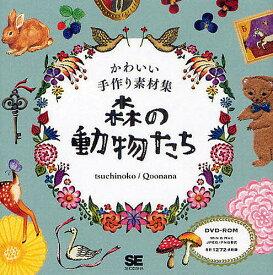 森の動物たち かわいい手作り素材集/tsuchinoko/Qoonana