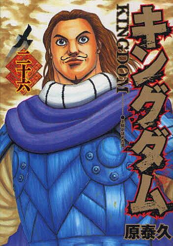 【店内全品5倍】キングダム 26/原泰久【3000円以上送料無料】