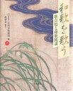 和歌を歌う 歌会始と和歌披講/日本文化財団【2500円以上送料無料】
