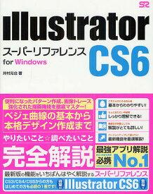 Illustrator CS6スーパーリファレンス for Windows/井村克也【合計3000円以上で送料無料】